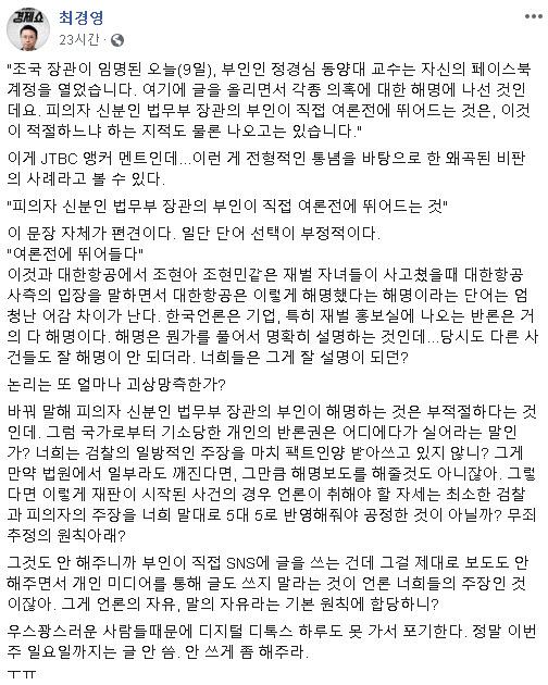 """손석희 앵커 멘트 논란..최경영 기자 """"`여론전` 표현, 편견"""" 지적"""
